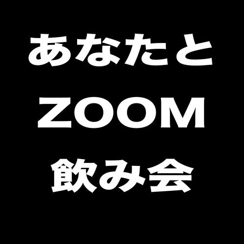 ZOOM飲み会参加権