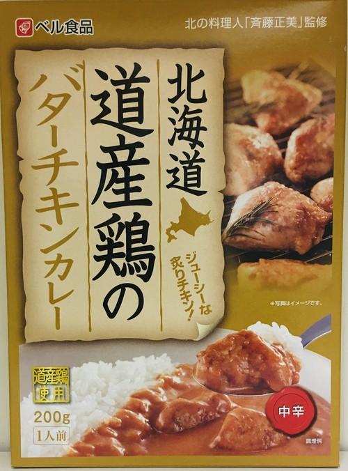 北海道産鶏のバターチキンカレー  ご飯に合うカレーです。
