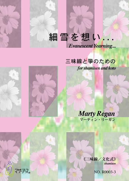 R0003-1 細雪を想い...(三味線,箏/マーティン・リーガン/楽譜)