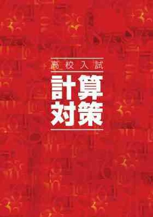 教育開発出版 高校入試 計算対策 2021年度版 新品完全セット ISBN なし コ004-555-000-mk-bn