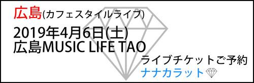 2019年4月6日(土) 広島 MUSIC LIFE TAOカフェスタイル ライブご予約