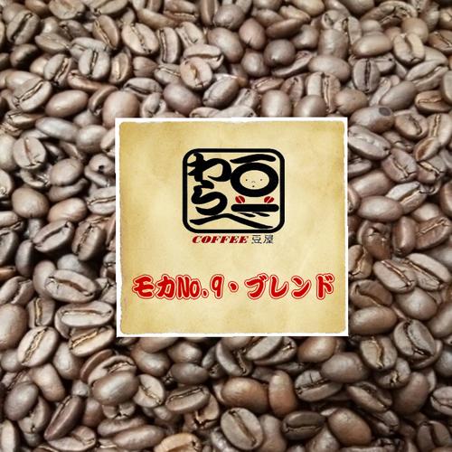 モカNo.9・ブレンド (100g)