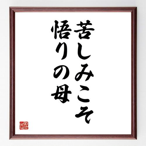 名言色紙『苦しみこそ悟りの母』額付き/受注後直筆/Z0107