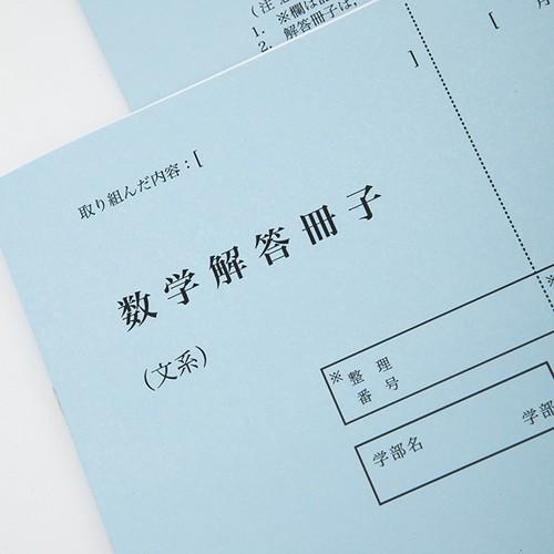 京大受験対策用解答冊子1回分 文系数学
