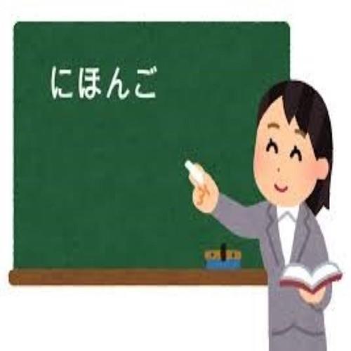 [コース19第1回] 世界の日本語教育 ~海外で日本語を学ぶ・教える~