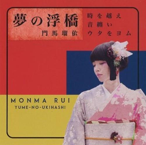 2nd album 「夢の浮橋」