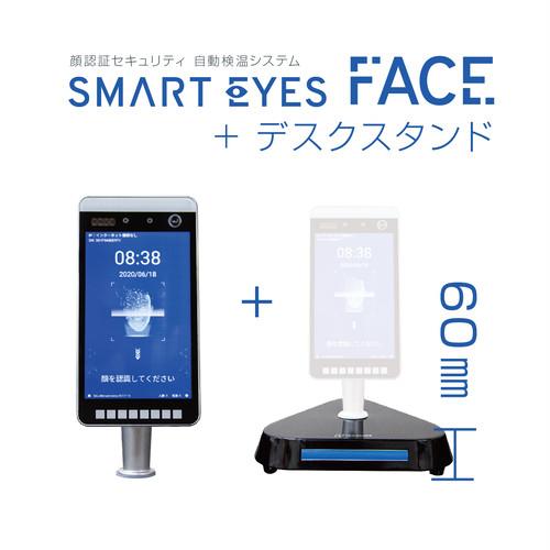 Smarteyes FACE + デスクスタンド(6cm)