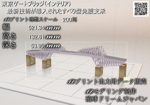 インテリア「東京ゲートブリッジ」3Dデータ