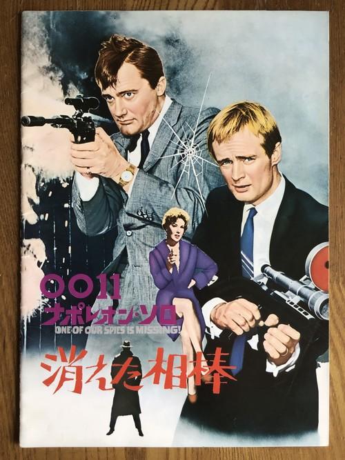 0011ナポレオン・ソロ 消えた相棒 パンフレット  0011 Napoleon Solo: The Missing Partner, the Movie Brochure