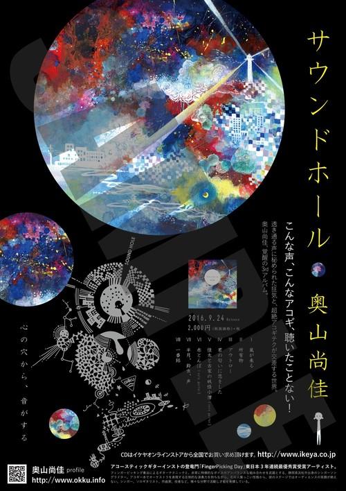 【Web限定サイン&メッセージ入りA2ポスター】サウンドホールサイズ