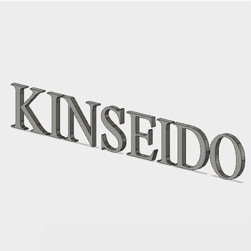 【オリジナル立体看板】 KINSEIDO (ゴシック体)
