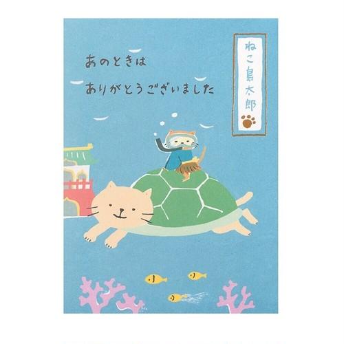 猫グリーティングカード(ありがとうユーモアポップアップカード)ねこ島太郎