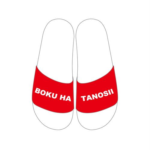 "BOKU HA TANOSII / ボクタノサンダル ""Red"""