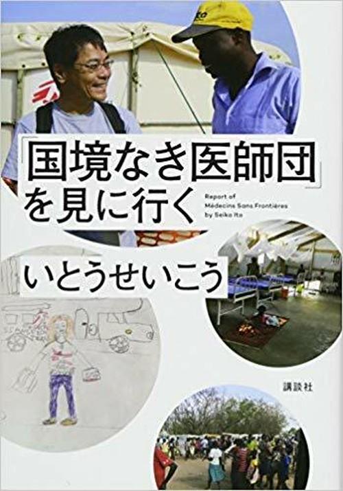 「国境なき医師団」を見に行く (単行本(ソフトカバー))