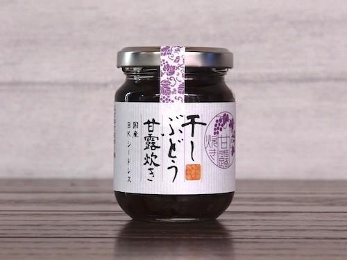 干しぶどう甘露炊き(国産BKシードレス)15個セット(20%OFF)
