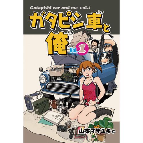 ガタピシ車と俺(送料無料)