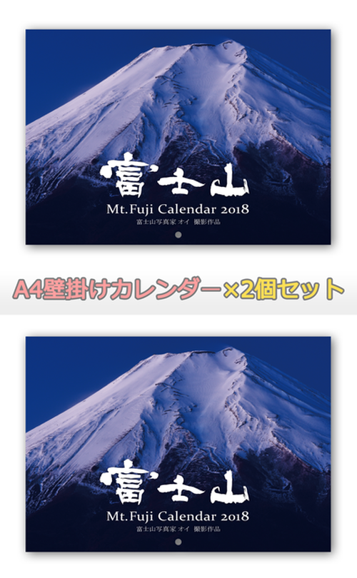 ☆2冊セット割引!☆富士山写真家オイ 2018年カレンダー【A4壁掛けタイプ】