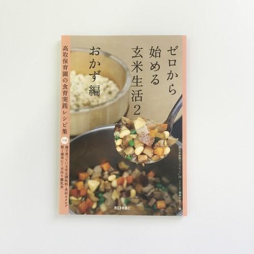 ゼロから始める玄米生活2 おかず編