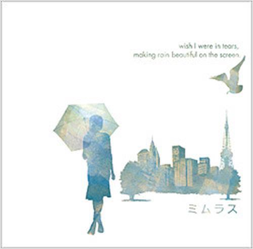 maxi single 「雨降りもワンシーン」(ミムラス)