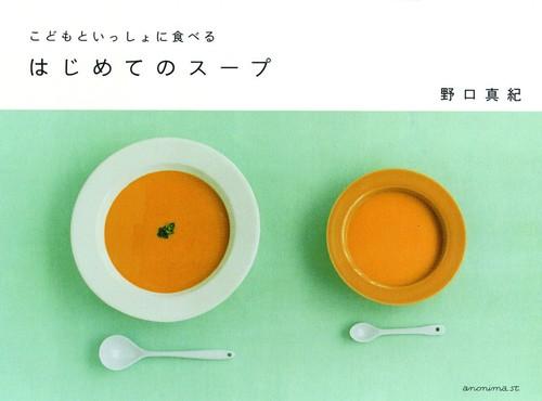 アノニマ・スタジオ『はじめてのスープ―こどもといっしょに食べる』