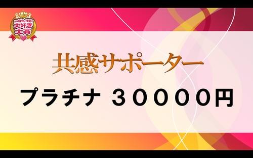 【共感サポーター】プラチナ30,000円 第6回私は自分の仕事が大好き大賞