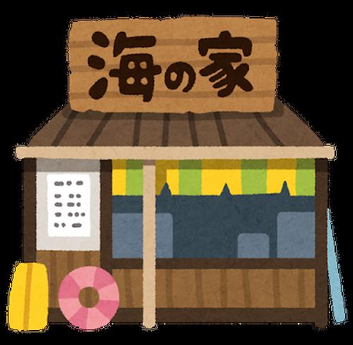 海のEA(初回購入用)