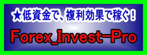 ②Forex_Invest-Pro(EURCHF・口座指定)