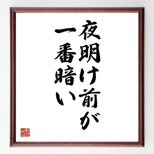 名言書道色紙『夜明け前が一番暗い』額付き/受注後直筆(千言堂)Z2624