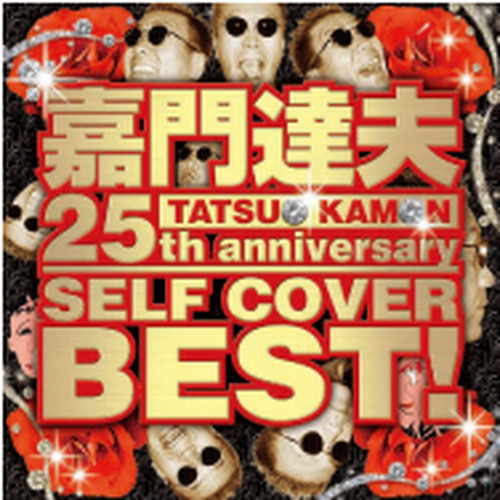 TATSUO KAMON 25th anniversary SELF COVER BEST![dxcl-118]