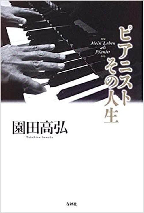 Bi-001 Pianist Sono Jinsei(T. Sonoda  /Books)