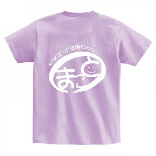 数量限定『まこと』Tシャツ(ライトパープル)