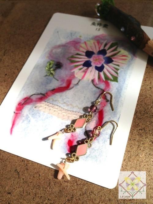 条件愛:珊瑚×ピンクトルマリンのピアス
