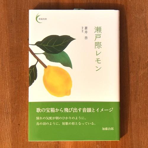 瀬戸際レモン