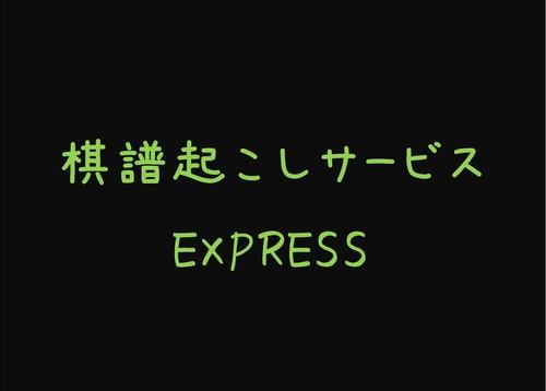 棋譜起こしサービス EXPRESS