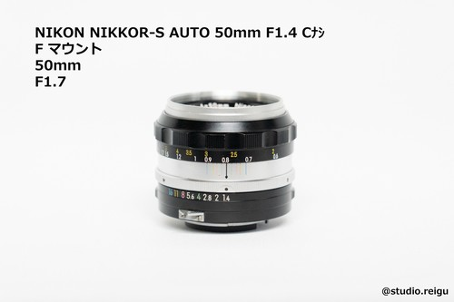 NIKON NIKKOR-S Auto 50mm F1.4 Cナシ ニコン オールドレンズ