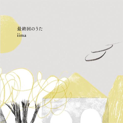iima[イーマ] 『蓮根』デジタルミュージック(形式:MP3)