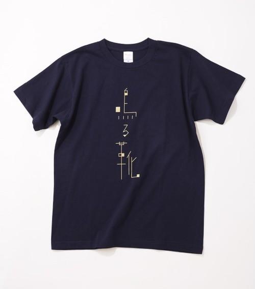 鳴る靴 Tシャツ 紺×金