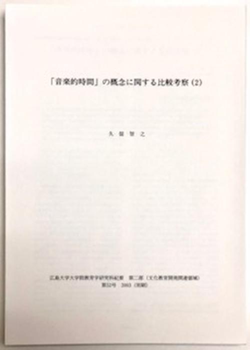 Ti006 「音楽的時間」の概念に関する比較考察(2)(久留 智之/論文)