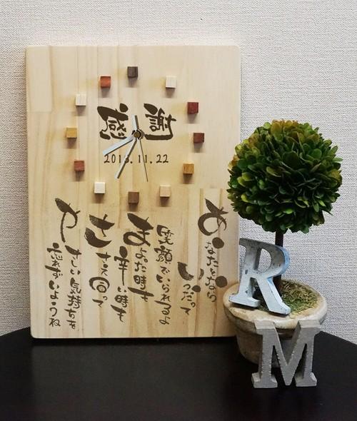木の時計ネームインポエム(還暦祝い)