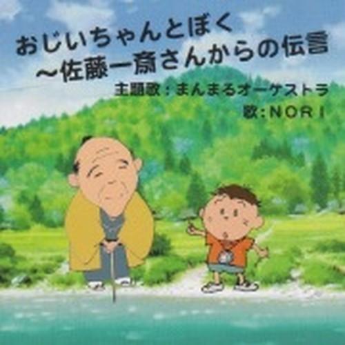 【CD】まんまるオーケストラ