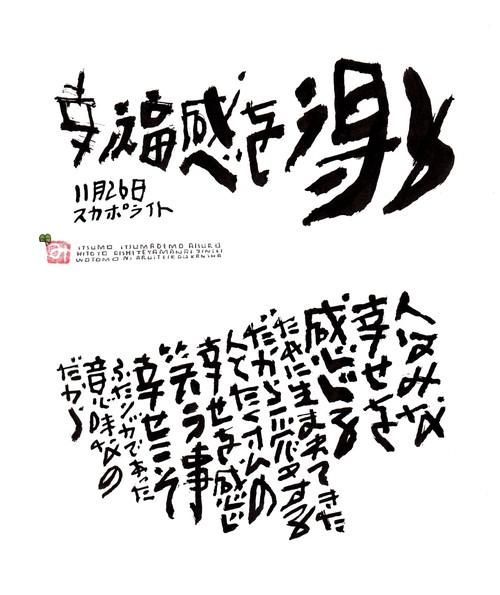 11月25日 結婚記念日ポストカード【幸福感を得る】