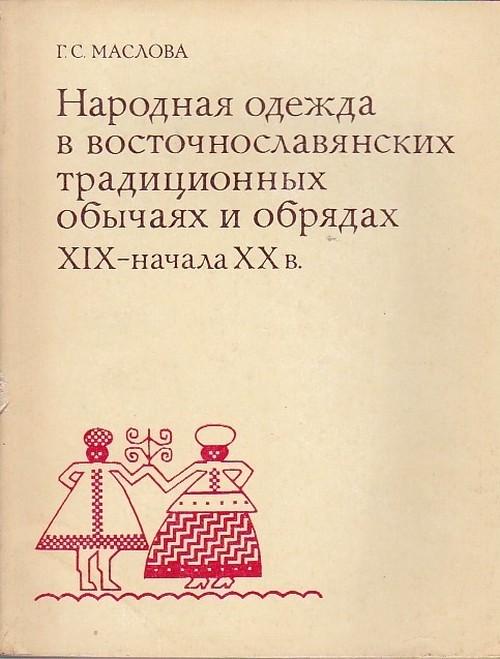 「19世紀-20世紀初頭の東スラブの民族衣装(日常及び儀式)」Галина Маслова