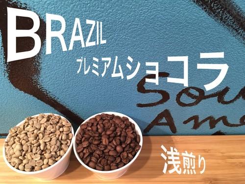 ブラジル サントアントニオ プレミアムショコラ(南米) 100g さわやか浅煎り