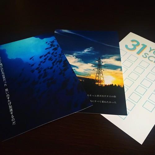 【YUTRICKグッズ】31SCREEN e.p.