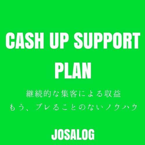 CASH UP SUPPORT PLAN