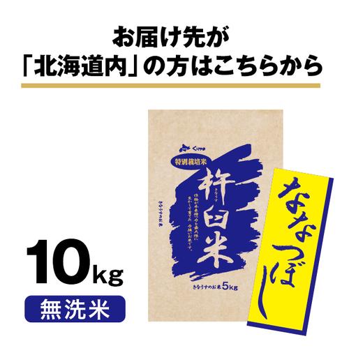 【北海道内配送】特別栽培米 北海道きなうすファーム ななつぼし10kg(無洗米)