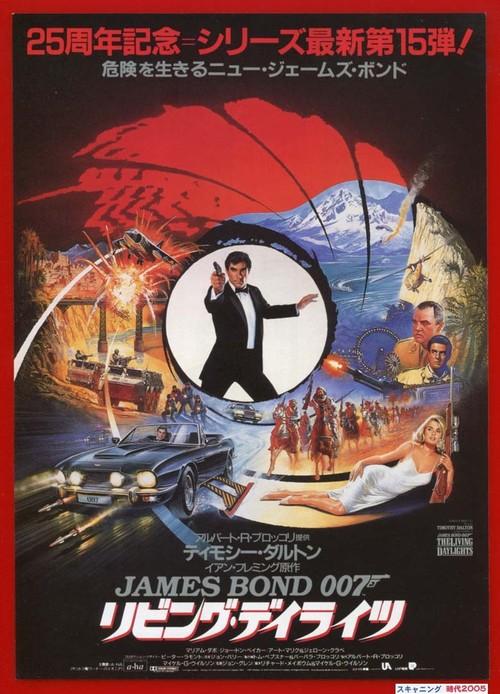 (1) 007/リビング・デイライツ【第15弾】