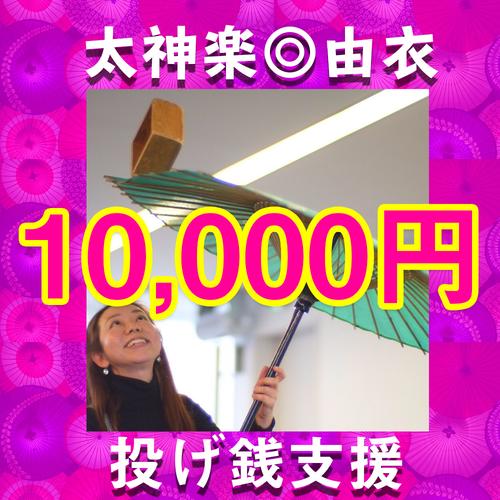 10,000円投げ銭