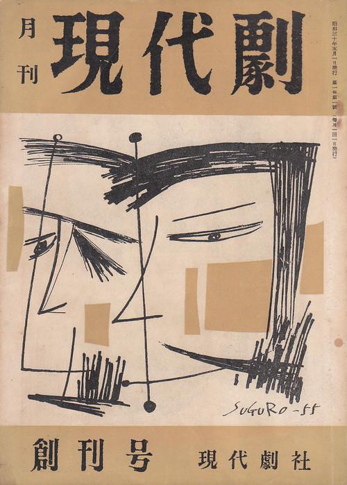 月刊現代劇 昭30年5月創刊号 菊田一夫(大盗大助)、飯沢匡(トッコはどこに)、尾崎宏次他