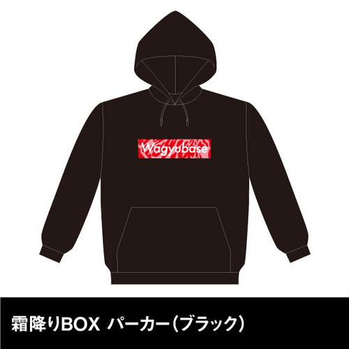 WAGYU BASE  霜降りBOX パーカー(ブラック)